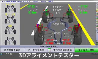 3Dアライメントテスター 多田自動車 タイヤ