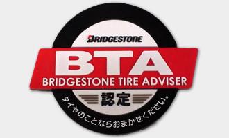 多田自動車 タイヤ