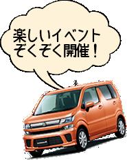 多田自動車 イベント