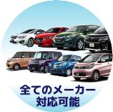 多田自動車 新車・中古車販売