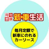 多田自動車 オートリース