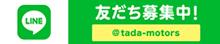 多田自動車LINE公式アカウント