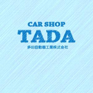 多田自動車 no image