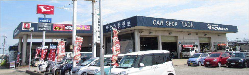 多田自動車工業 小矢部市