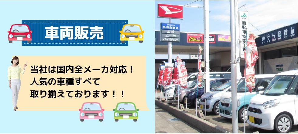 多田自動車工業 車両販売 小矢部市