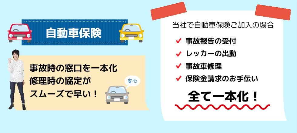 多田自動車工業 自動車保険 小矢部市