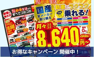 多田自動車工業 新・車生活 リース 小矢部市