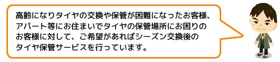 多田自動車 タイヤストック料金 タイヤ交換