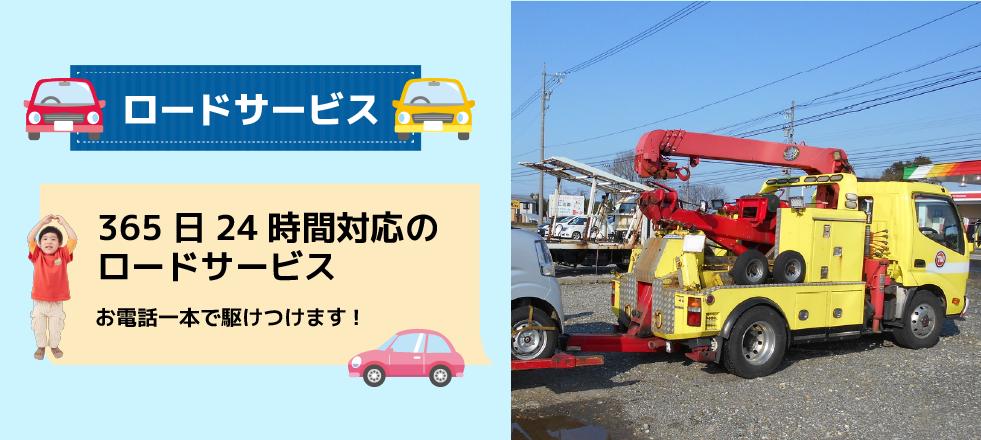 365日24時間対応のロードサービス 多田自動車 小矢部市